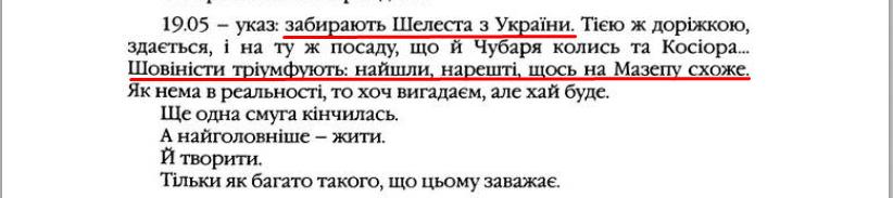 """О. Гончар, """"Щоденники"""", ст. 115, Том II, 2003 р."""