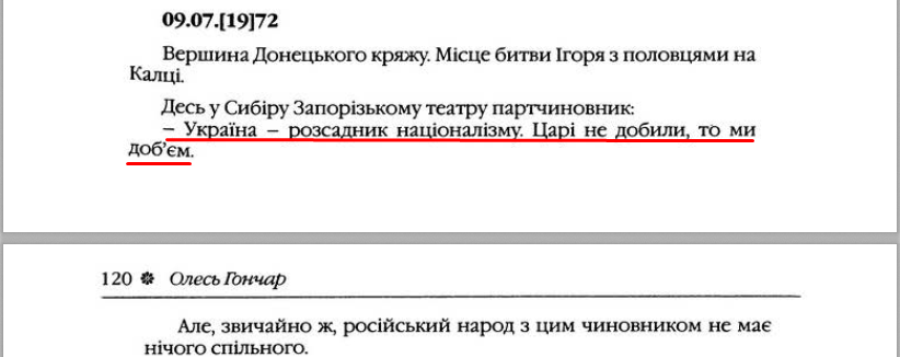 """О. Гончар, """"Щоденники"""", ст. 119, Том II, 2003 р."""