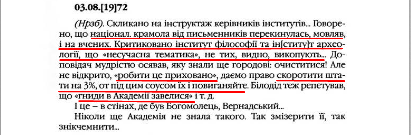 """О. Гончар, """"Щоденники"""", ст. 121, Том II, 2003 р."""