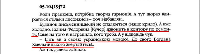 """О. Гончар, """"Щоденники"""", ст. 128, Том II, 2003 р."""