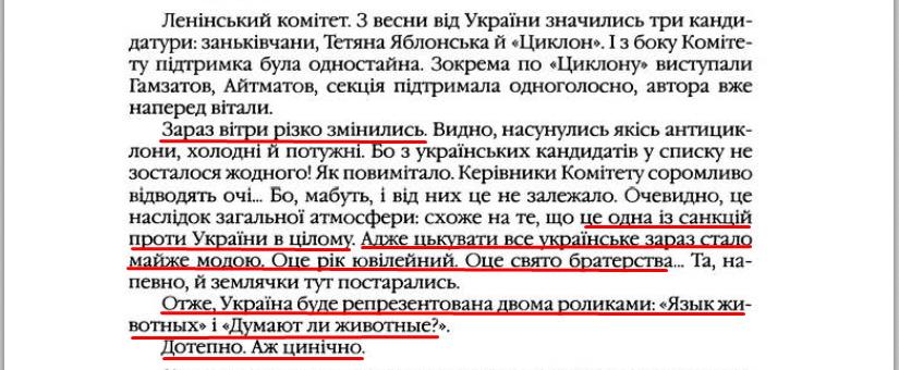 """О. Гончар, """"Щоденники"""", ст. 130, Том II, 2003 р."""