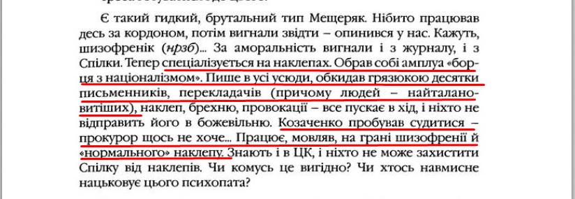 """О. Гончар, """"Щоденники"""", ст. 141, Том II, 2003 р."""