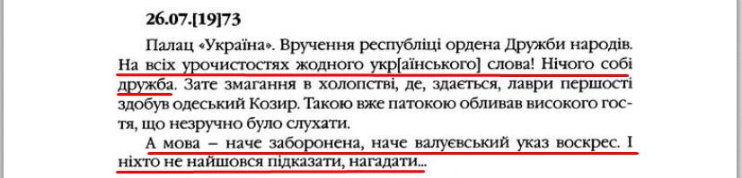 """О. Гончар, """"Щоденники"""", ст. 154, Том II, 2003 р."""