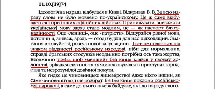 """О. Гончар, """"Щоденники"""", ст. 197, Том II, 2003 р."""