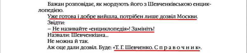 """О. Гончар, """"Щоденники"""", ст. 244, Том II, 2003 р."""