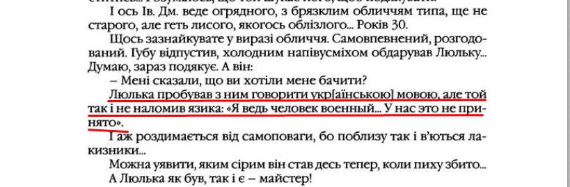 """О. Гончар, """"Щоденники"""", ст. 247-248, Том II, 2003 р."""