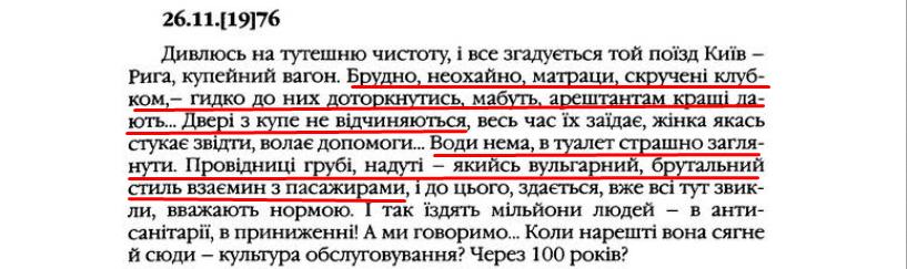 """О. Гончар, """"Щоденники"""", ст. 289, Том II, 2003 р."""