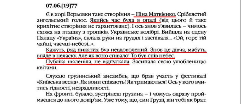 """О. Гончар, """"Щоденники"""", ст. 306, Том II, 2003 р."""