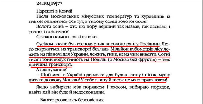 """О. Гончар, """"Щоденники"""", ст. 323, Том II, 2003 р."""