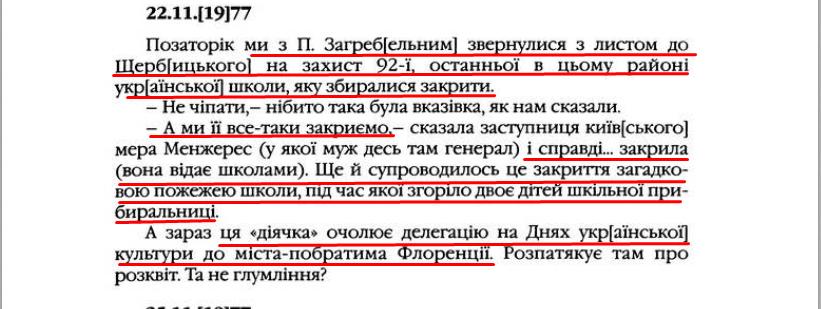 """О. Гончар, """"Щоденники"""", ст. 325, Том II, 2003 р."""