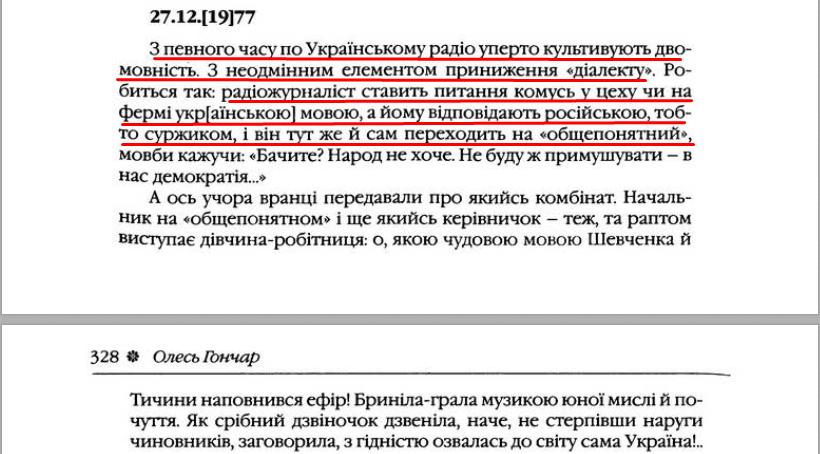 """О. Гончар, """"Щоденники"""", ст. 327, Том II, 2003 р."""