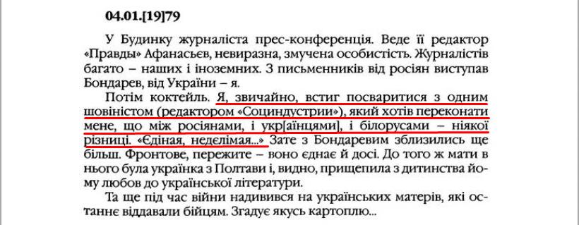 """О. Гончар, """"Щоденники"""", ст. 361, Том II, 2003 р."""
