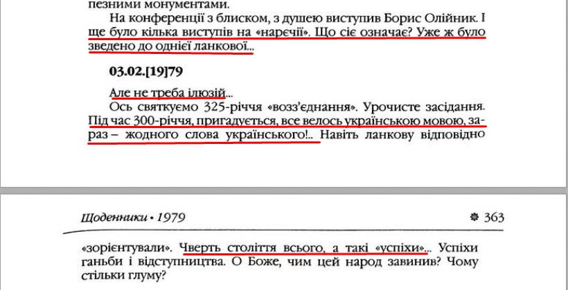 """О. Гончар, """"Щоденники"""", ст. 362-363, Том II, 2003 р."""