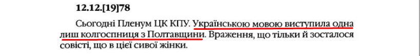 """О. Гончар, """"Щоденники"""", ст. 359, Том II, 2003 р."""
