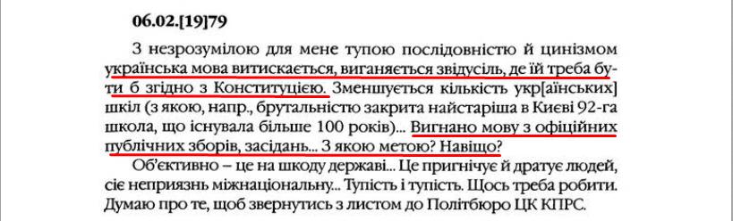 """О. Гончар, """"Щоденники"""", ст. 363, Том II, 2003 р."""