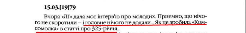 """О. Гончар, """"Щоденники"""", ст. 365, Том II, 2003 р."""
