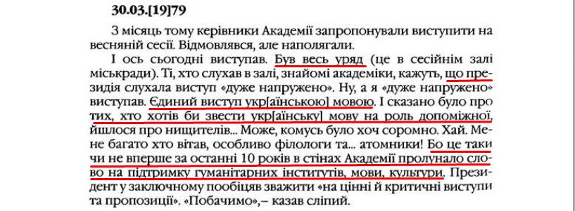 """О. Гончар, """"Щоденники"""", ст. 366, Том II, 2003 р."""
