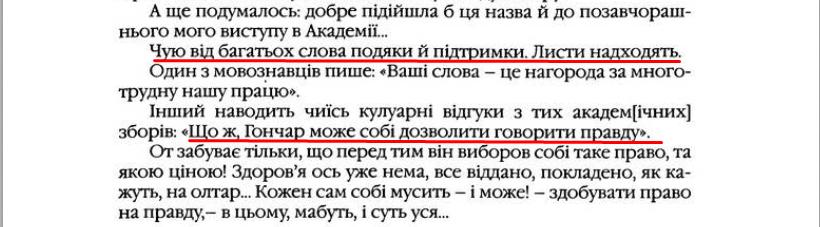 """О. Гончар, """"Щоденники"""", ст. 367, Том II, 2003 р."""