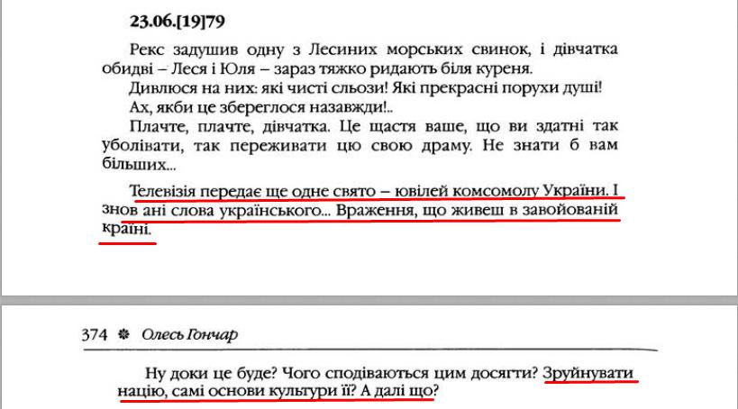 """О. Гончар, """"Щоденники"""", ст. 373-374, Том II, 2003 р."""