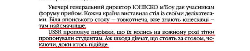 """О. Гончар, """"Щоденники"""", ст. 387, Том II, 2003 р."""