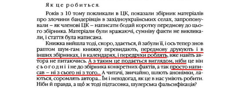 """О. Гончар, """"Щоденники"""", ст. 398, Том II, 2003 р."""