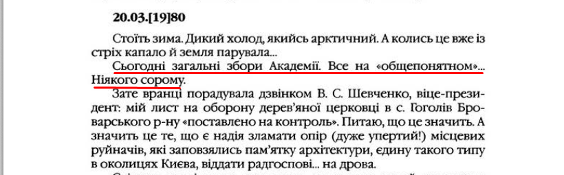 """О. Гончар, """"Щоденники"""", ст. 406, Том II, 2003 р."""