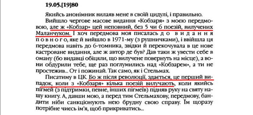 """О. Гончар, """"Щоденники"""", ст. 413, Том II, 2003 р."""