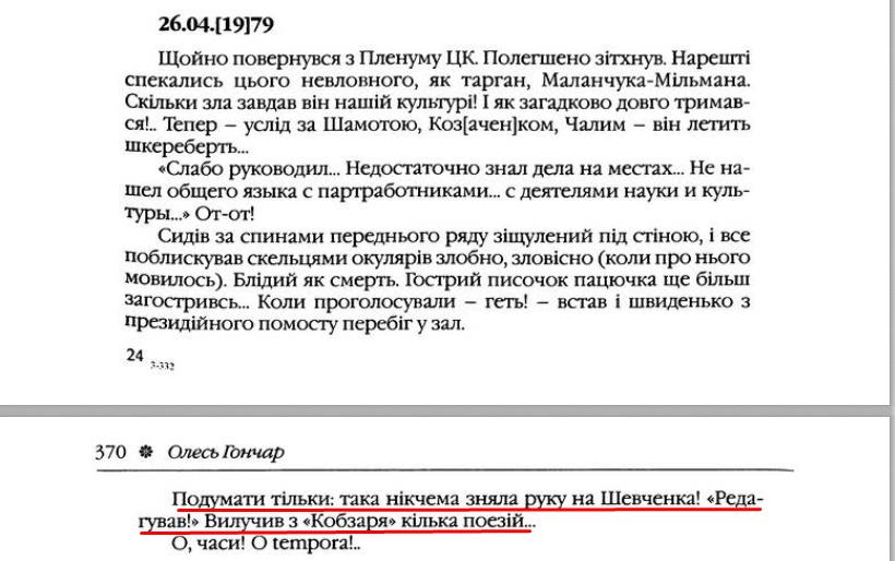 """О. Гончар, """"Щоденники"""", ст. 369-370, Том II, 2003 р."""