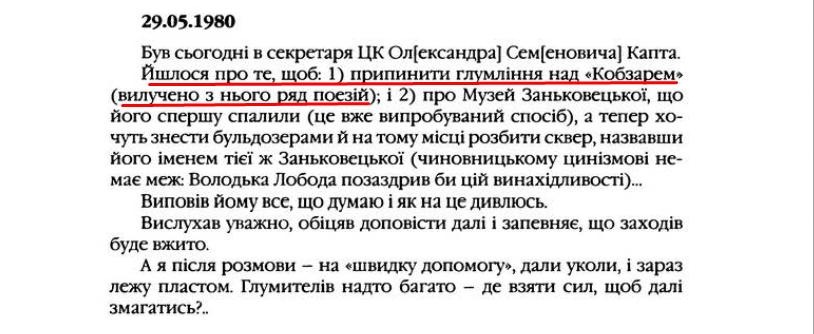 """О. Гончар, """"Щоденники"""", ст. 415, Том II, 2003 р."""
