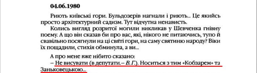 """О. Гончар, """"Щоденники"""", ст. 416, Том II, 2003 р."""