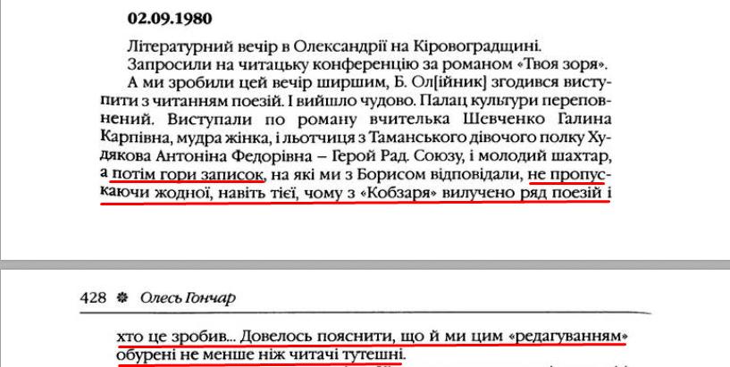 """О. Гончар, """"Щоденники"""", ст. 427-428, Том II, 2003 р."""