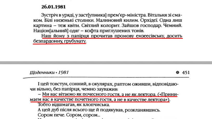 """О. Гончар, """"Щоденники"""", ст. 450-451, Том II, 2003 р."""