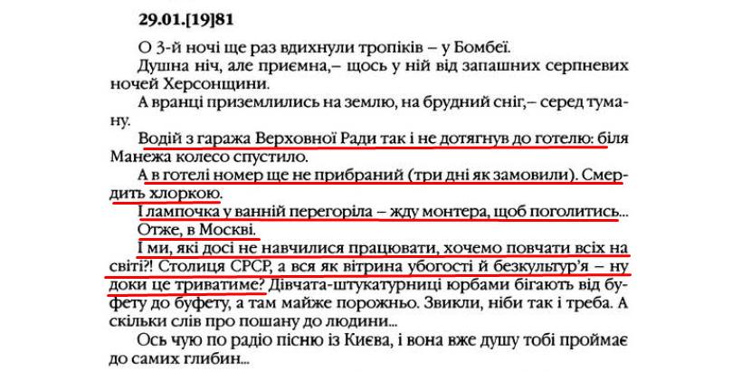 """О. Гончар, """"Щоденники"""", ст. 452, Том II, 2003 р."""