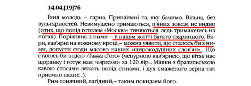 """О. Гончар, """"Щоденники"""", ст. 260, Том II, 2003 р."""