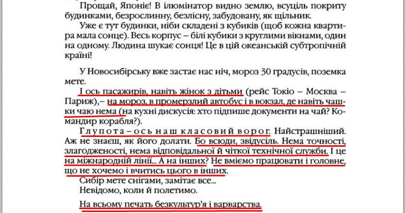 """О. Гончар, """"Щоденники"""", ст. 138, Том II, 2003 р."""