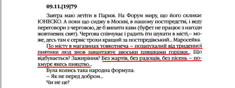 """О. Гончар, """"Щоденники"""", ст. 384, Том II, 2003 р."""