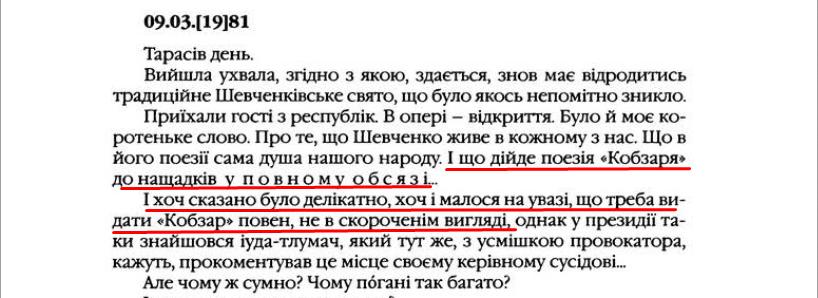 """О. Гончар, """"Щоденники"""", ст. 455, Том II, 2003 р."""