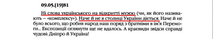 """О. Гончар, """"Щоденники"""", ст. 462, Том II, 2003 р."""