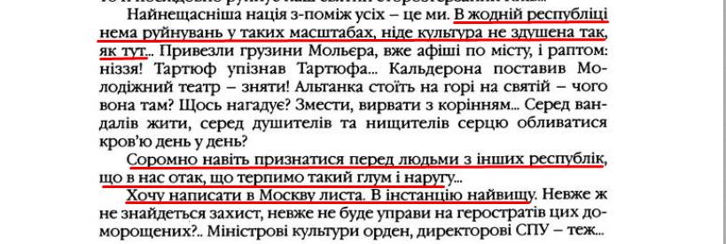 """О. Гончар, """"Щоденники"""", ст. 479, Том II, 2003 р."""