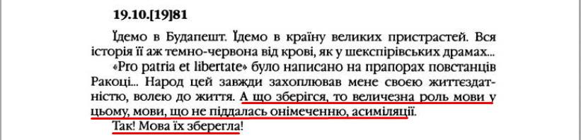 """О. Гончар, """"Щоденники"""", ст. 488, Том II, 2003 р."""