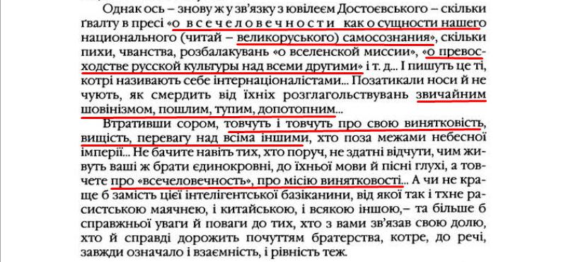 """О. Гончар, """"Щоденники"""", ст. 493, Том II, 2003 р."""