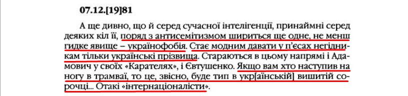 """О. Гончар, """"Щоденники"""", ст. 496, Том II, 2003 р."""