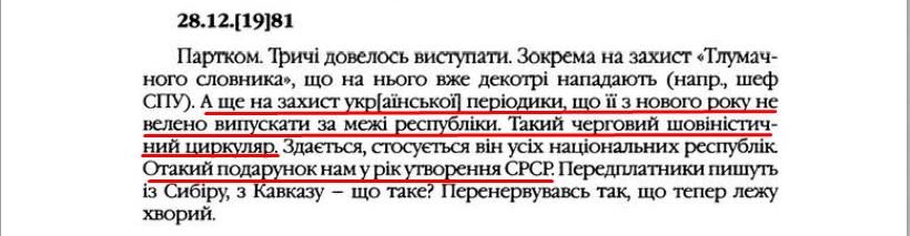 """О. Гончар, """"Щоденники"""", ст. 498, Том II, 2003 р."""