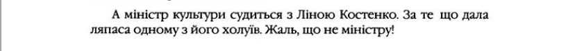 """О. Гончар, """"Щоденники"""", ст. 506, Том II, 2003 р."""
