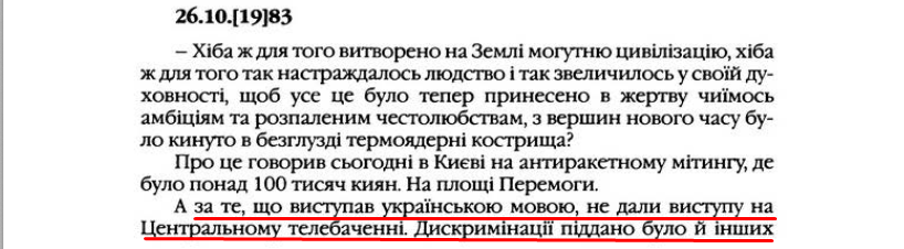 """О. Гончар, """"Щоденники"""", ст. 580, Том II, 2003 р."""