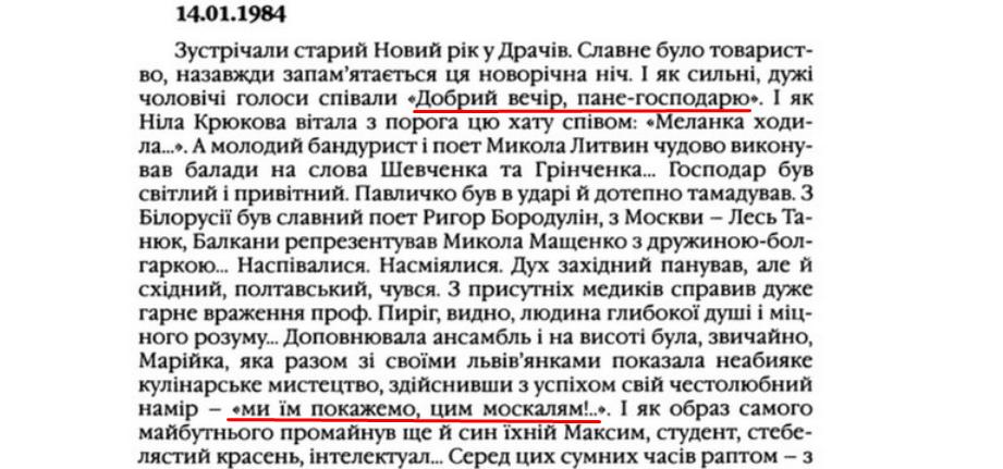 """О. Гончар, """"Щоденники"""", ст. 7, Том III, 2003 р."""