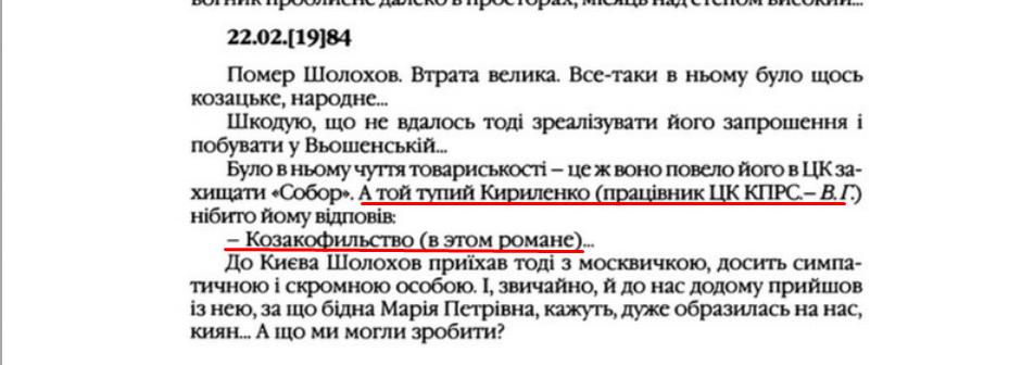 """О. Гончар, """"Щоденники"""", ст. 10, Том III, 2003 р."""