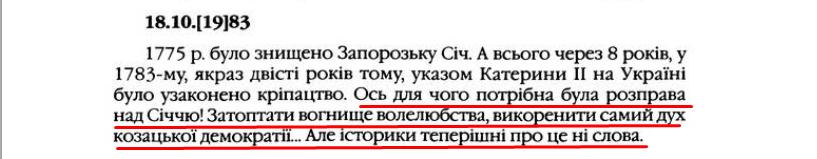 """О. Гончар, """"Щоденники"""", ст. 579, Том II, 2003 р."""