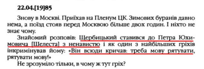 """О. Гончар, """"Щоденники"""", ст. 53, Том III, 2003 р."""
