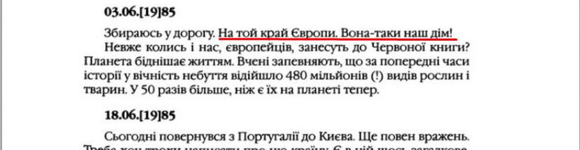 """О. Гончар, """"Щоденники"""", ст. 59, Том III, 2003 р."""